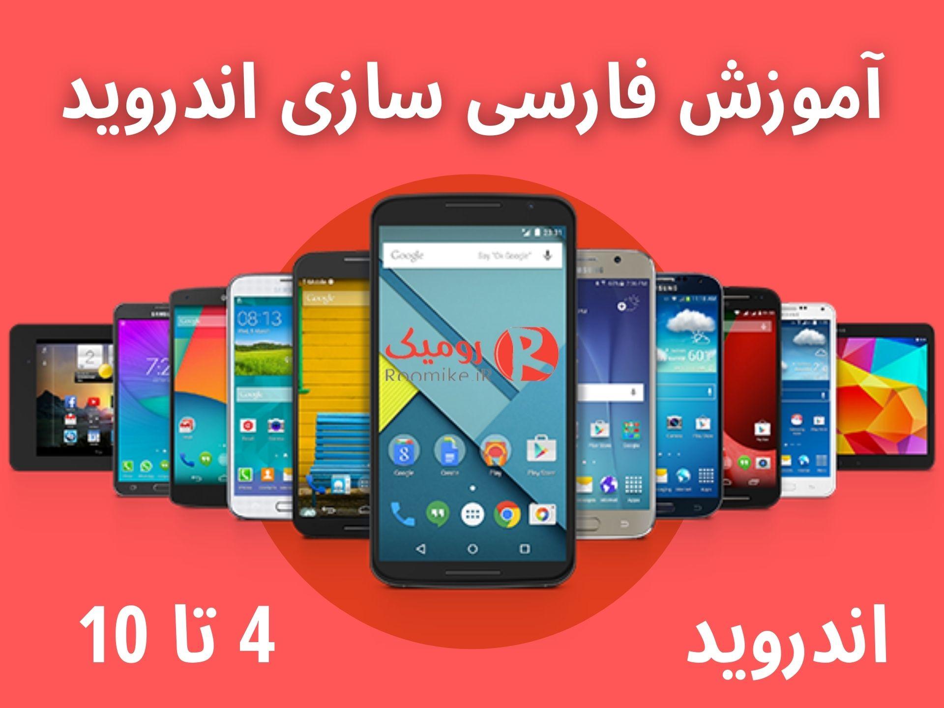 دانلود فایل فارسی سازی اندروید 4 تا 10 با کامپیوتر
